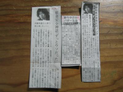 右・中央が日刊スポーツの記事。左が北海道新聞の記事